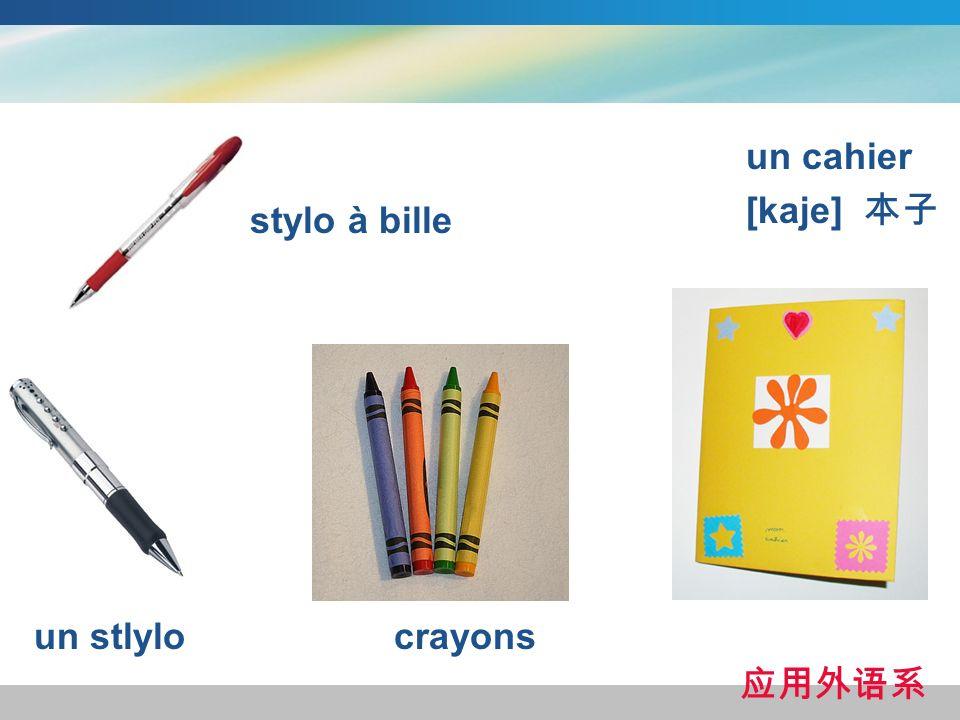 un cahier [kaje] 本子 stylo à bille un stlylo crayons 应用外语系